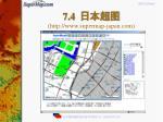 7 4 http www supermap japan com