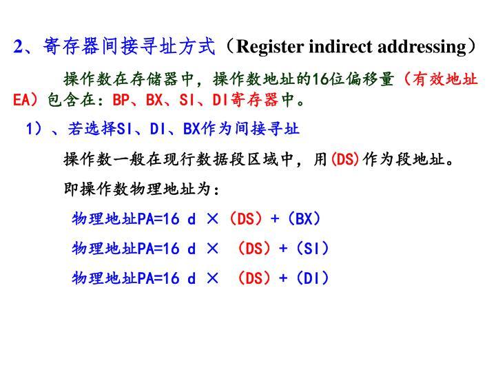 2、寄存器间接寻址方式