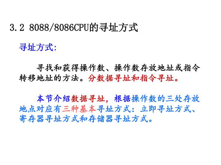 3.2 8088/8086CPU
