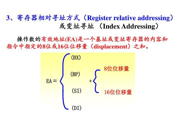 3、寄存器相对寻址方式(