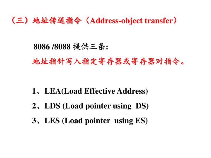 (三)地址传送指令