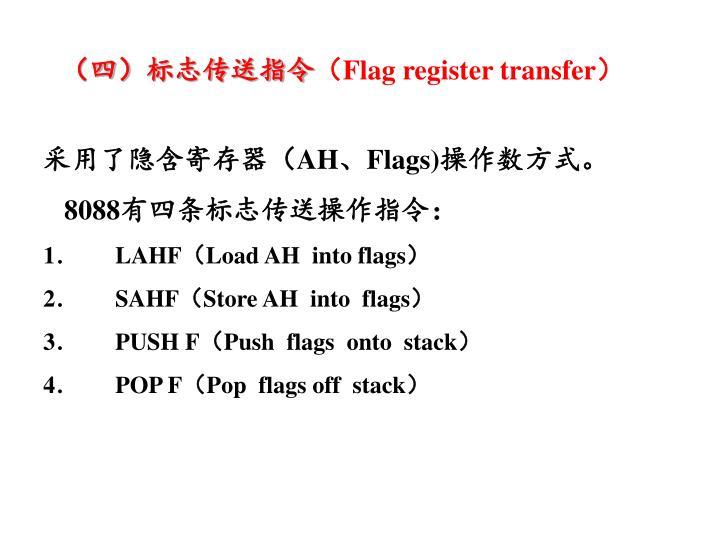 (四)标志传送指令