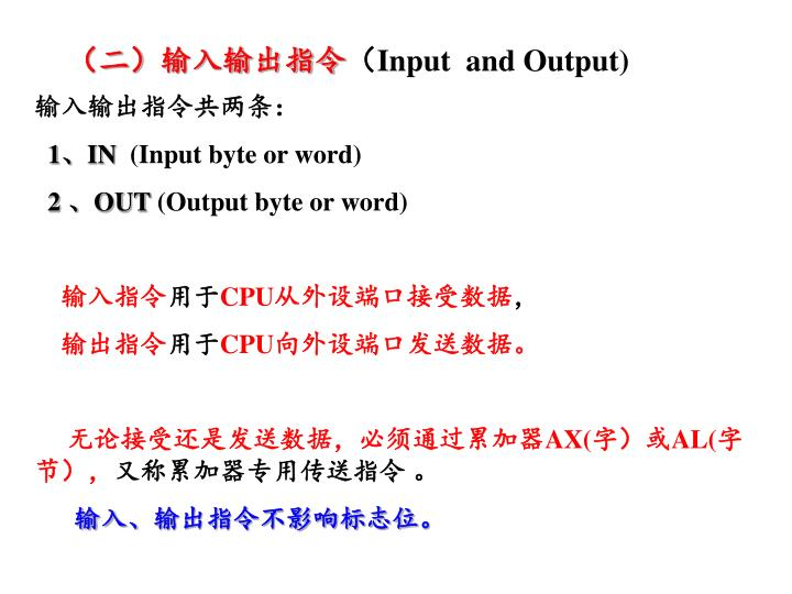 (二)输入输出指令