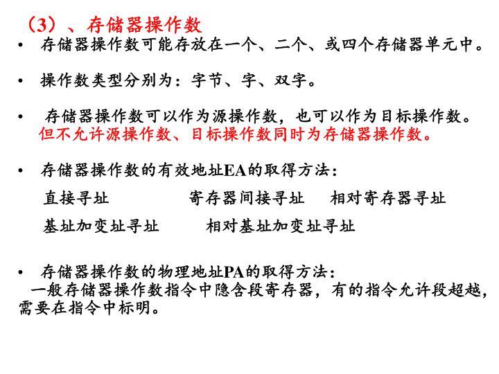(3)、存储器操作数