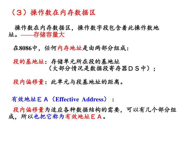 (3)操作数在内存数据区