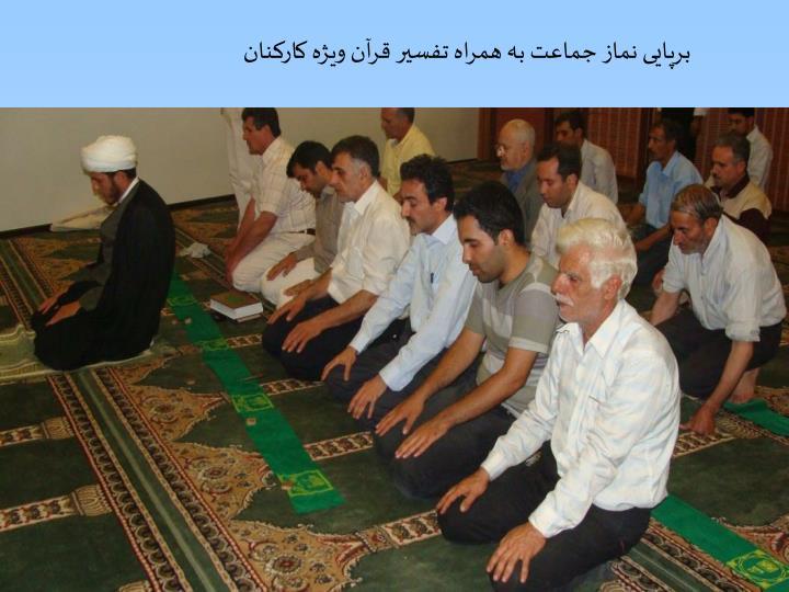 برپایی نماز جماعت به همراه تفسیر قرآن ویژه کارکنان