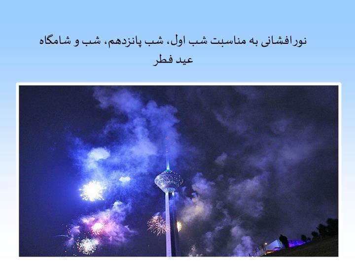 نورافشانی به مناسبت شب اول، شب پانزدهم، شب و شامگاه عید فطر