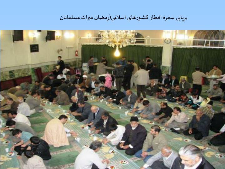 برپایی سفره افطار کشورهای اسلامی(رمضان میراث مسلمانان