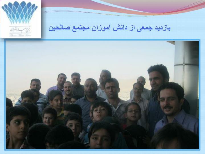 بازدید جمعی از دانش آموزان مجتمع صالحین