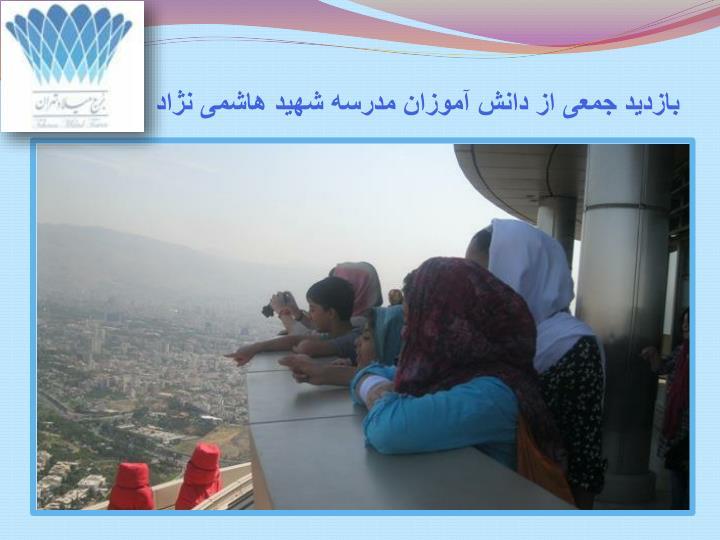 بازدید جمعی از دانش آموزان مدرسه شهید هاشمی نژاد