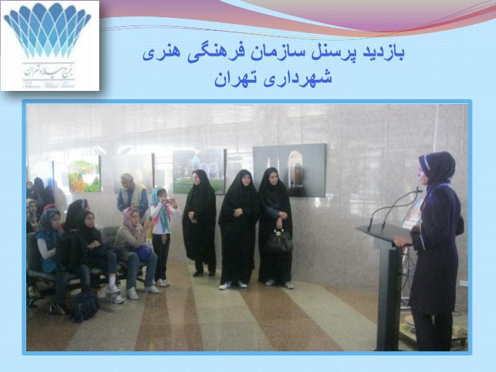 بازدید پرسنل سازمان فرهنگی هنری شهرداری تهران