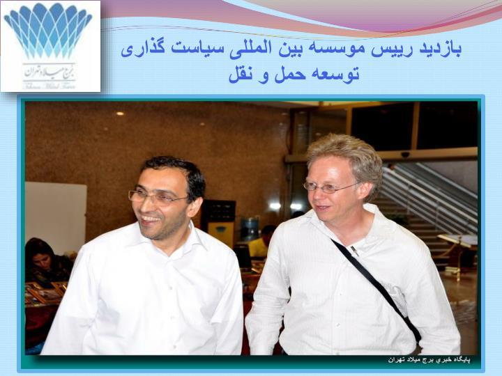 بازدید رییس موسسه بین المللی سیاست گذاری توسعه حمل و نقل