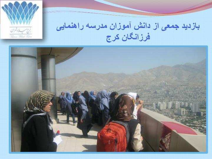 بازدید جمعی از دانش آموزان مدرسه راهنمایی فرزانگان کرج