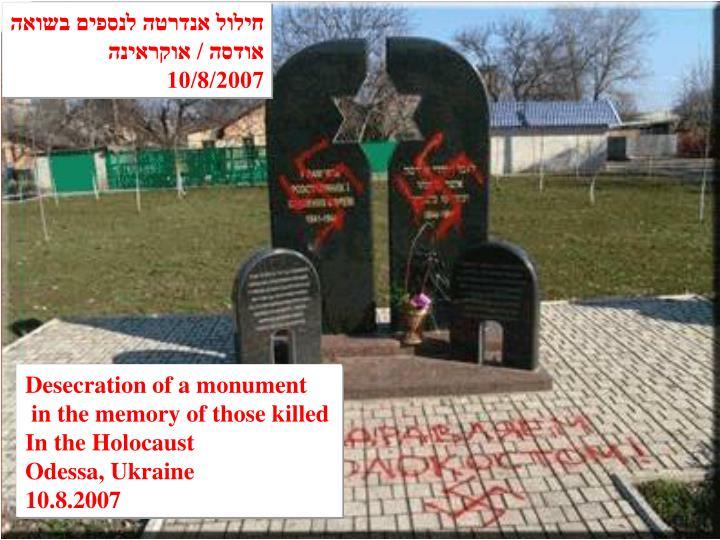 חילול אנדרטה לנספים בשואה