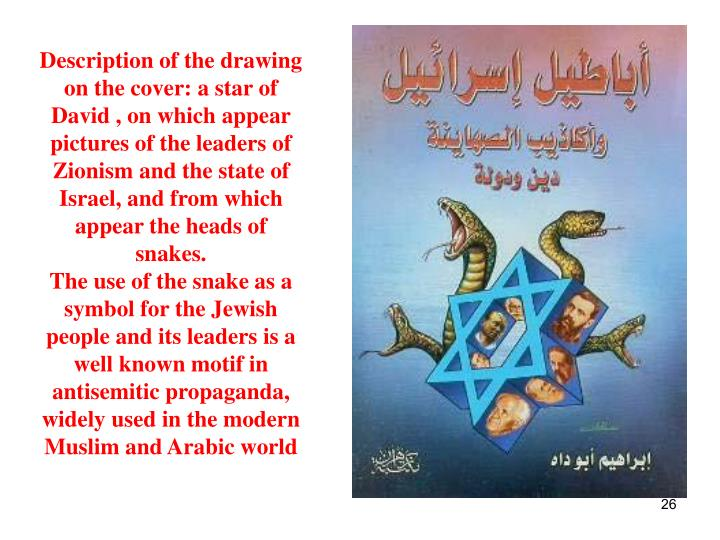 Description of the drawing on the cover: a star of David , on which appear pictures of the leaders of Zionism and the state of Israel, and from which appear the heads of snakes.