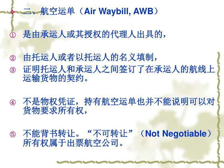 二、航空运单(