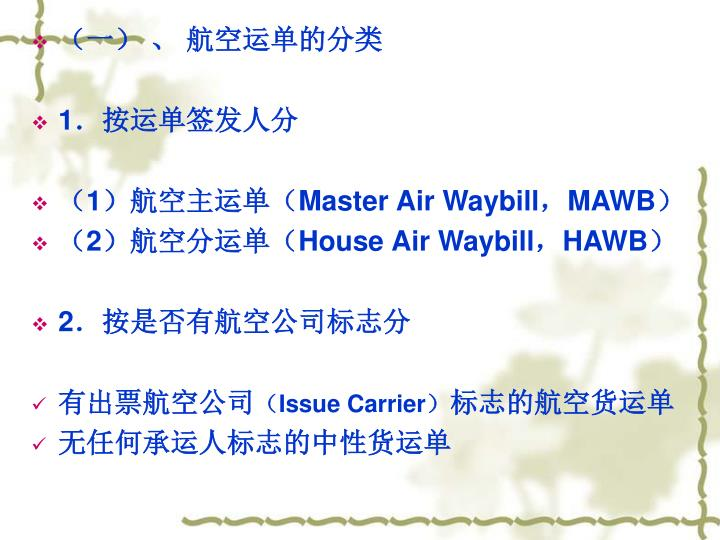 (一) 、 航空运单的分类