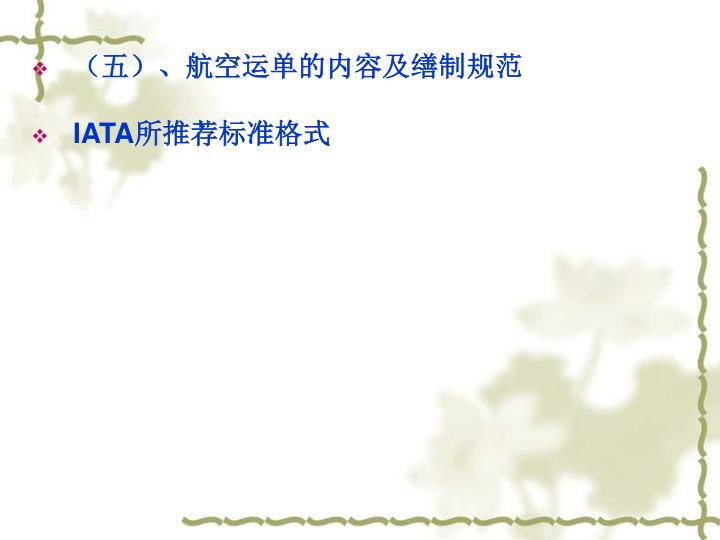 (五)、航空运单的内容及缮制规范