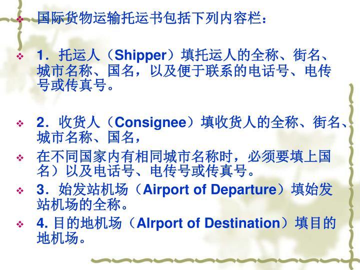 国际货物运输托运书包括下列内容栏: