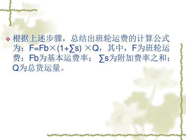根据上述步骤,总结出班轮运费的计算公式为: