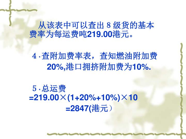 从该表中可以查出8级货的基本  费率为每运费吨
