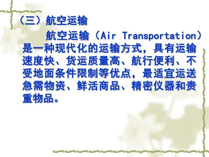 (三)航空运输