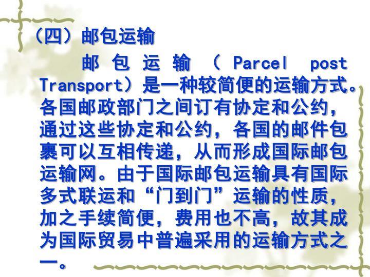 (四)邮包运输