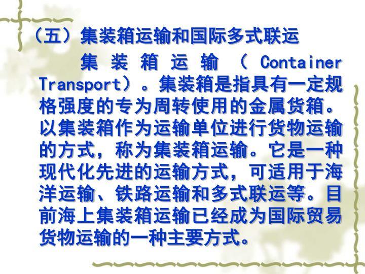(五)集装箱运输和国际多式联运