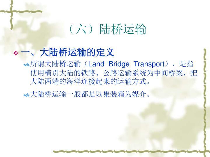 (六)陆桥运输