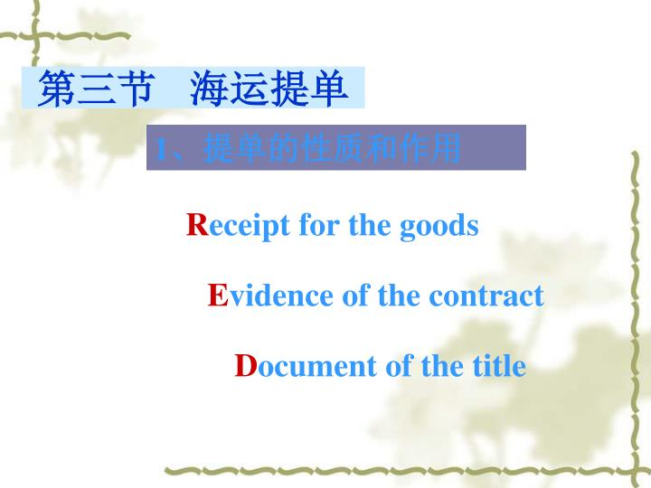第三节   海运提单