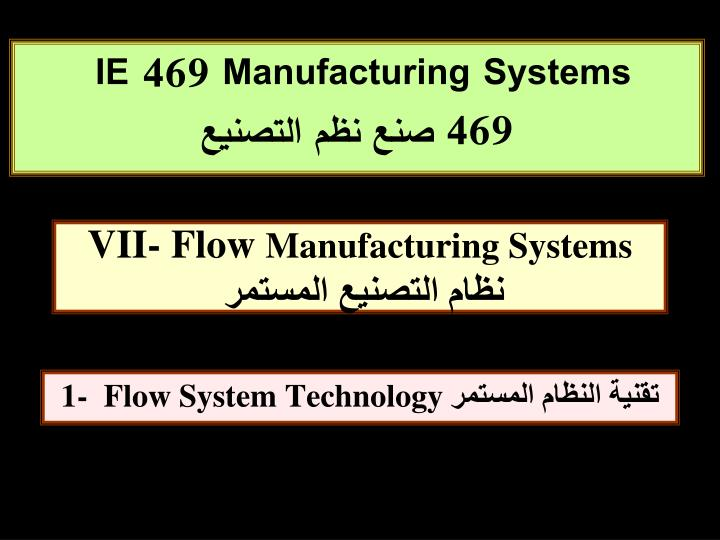 Vii flow manufacturing systems