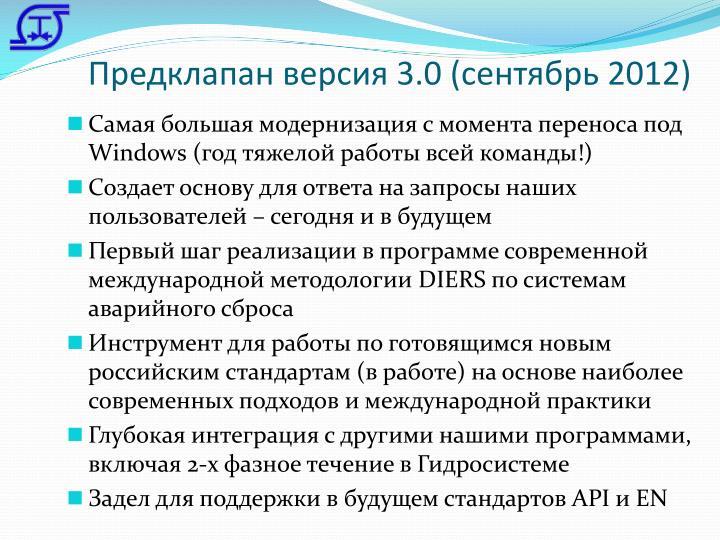 Предклапан версия 3.0 (сентябрь 2012)
