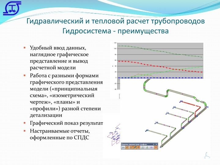 Гидравлический и тепловой расчет трубопроводов