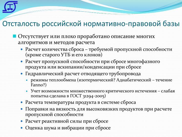 Отсталость российской нормативно-правовой базы