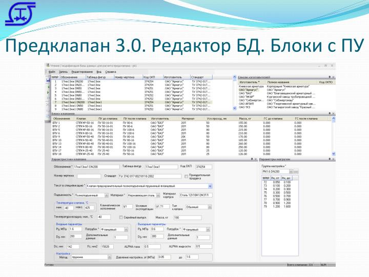 Предклапан 3.0. Редактор БД. Блоки с ПУ