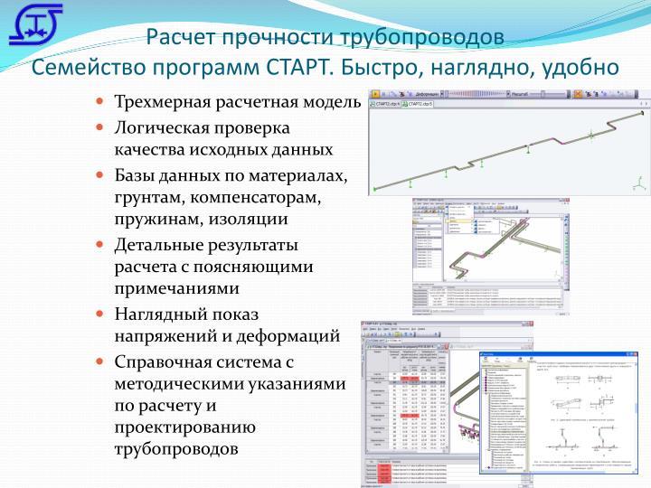 Расчет прочности трубопроводов