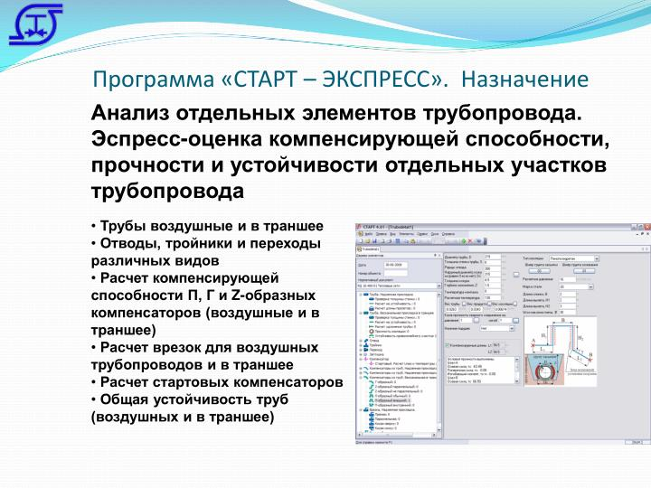 Программа «СТАРТ