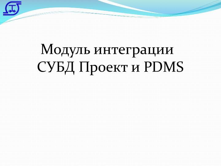 Модуль интеграции СУБД Проект и PDMS