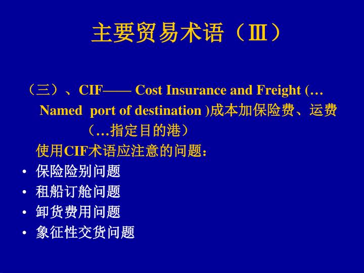 主要贸易术语(