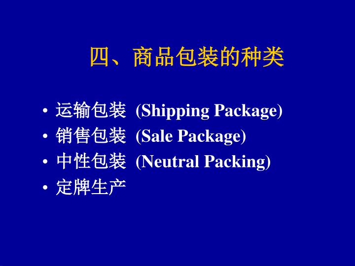 四、商品包装的种类
