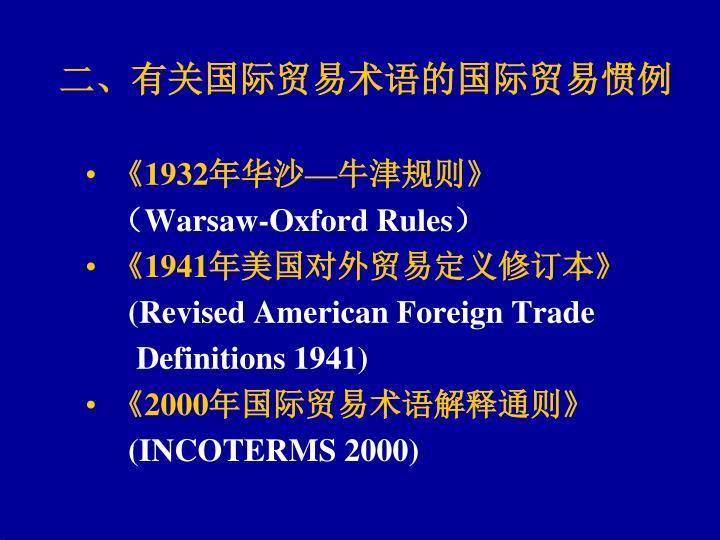 二、有关国际贸易术语的国际贸易惯例