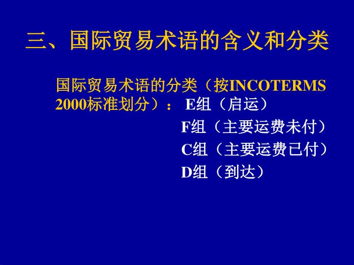 三、国际贸易术语的含义和分类