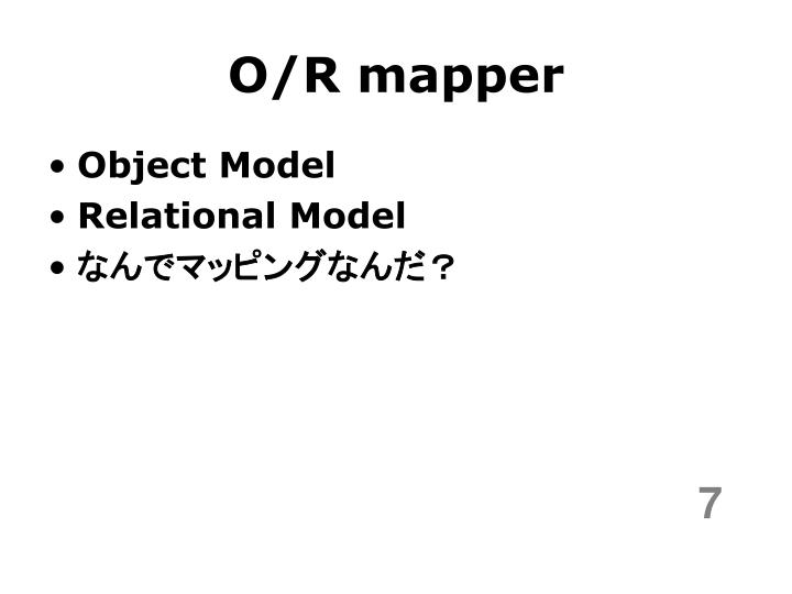 O/R mapper