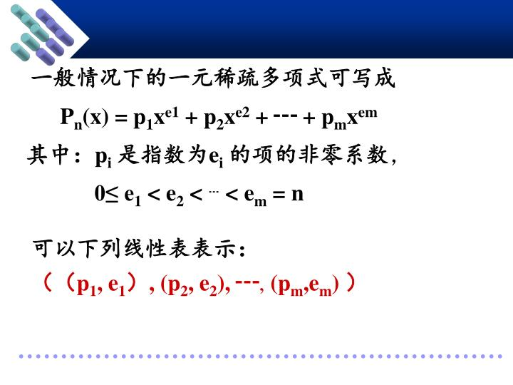 一般情况下的一元稀疏多项式可写成