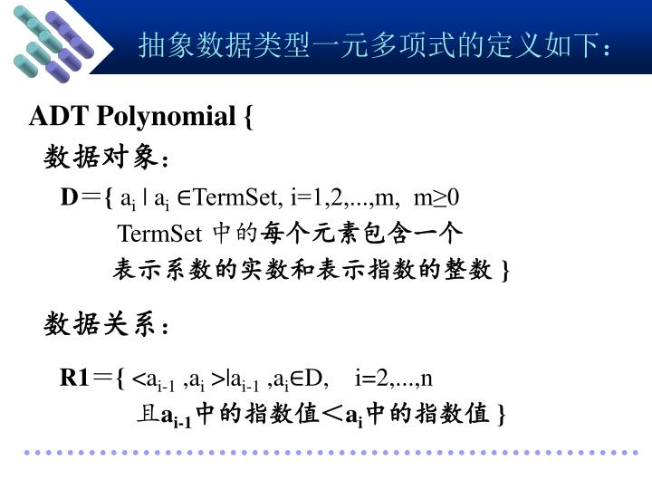 抽象数据类型一元多项式的定义如下: