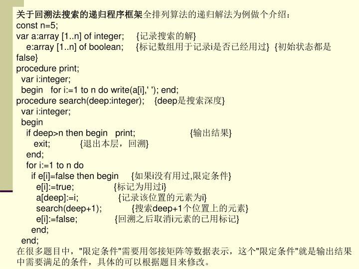 关于回溯法搜索的递归程序框架
