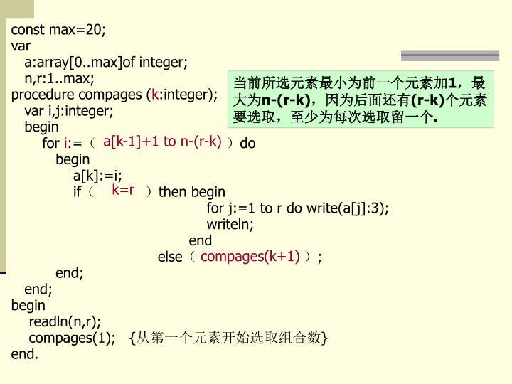 const max=20;