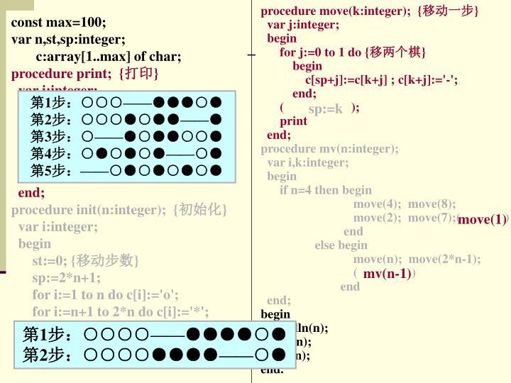 procedure move(k:integer);  {