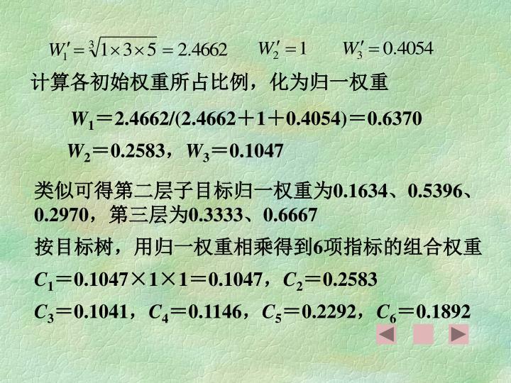 计算各初始权重所占比例,化为归一权重
