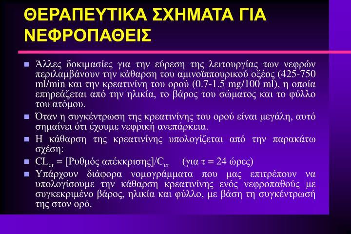 ΘΕΡΑΠΕΥΤΙΚΑ ΣΧΗΜΑΤΑ ΓΙΑ ΝΕΦΡΟΠΑΘΕΙΣ
